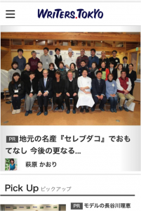Writers.Tokyoイメージ