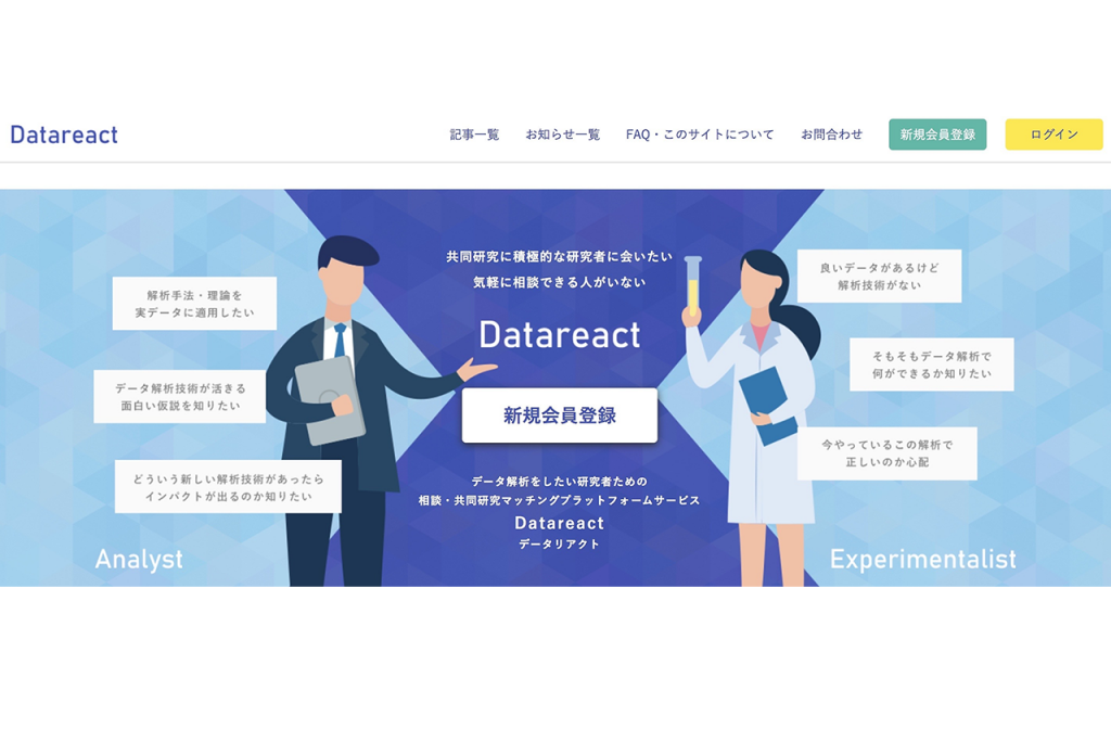 東京大学先端科学技術研究センター様 研究者向けコミュニティー型マッチングサービス事例 イメージ