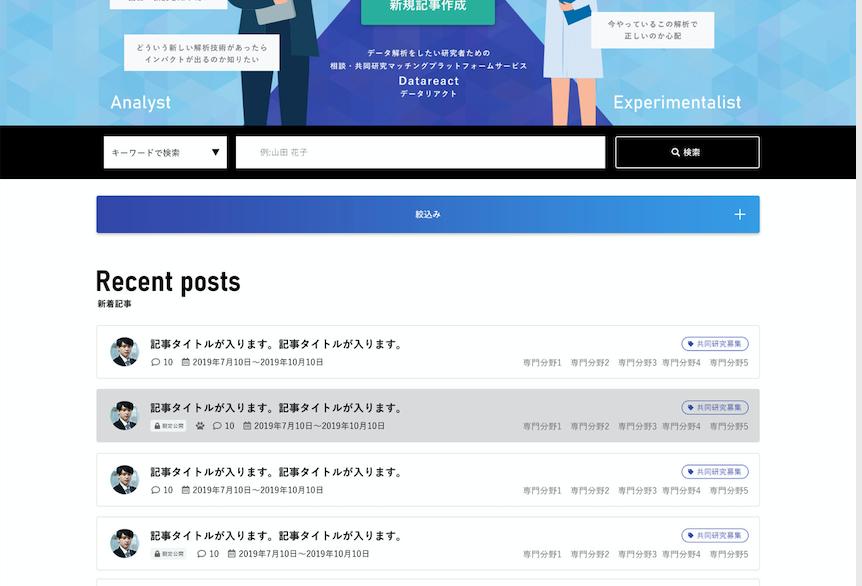東京大学先端科学技術研究センター様 研究者向けコミュニティー型マッチングサービス