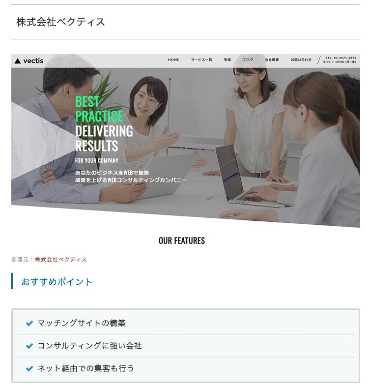 マッチングサイト構築の実績が豊富なホームページ制作会社10選のベクティスのマッチングサイト構築でのおすすめ -比較ビズ